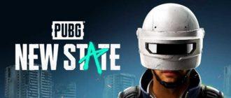 PUBG NEW STATE — Всё что нужно знать