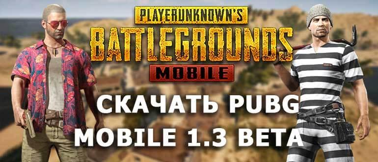 Скачать PUBG Mobile 1.3 beta APK для Android