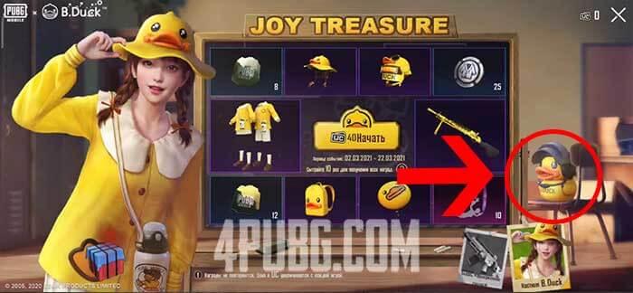 Joy Treasure утка