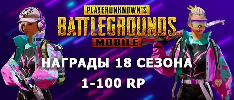 Награды 18 сезона PUBG Mobile (1-100 RP)