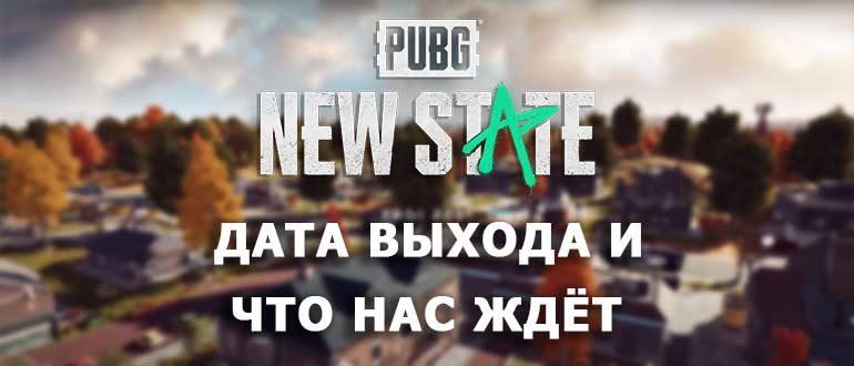 PUBG NEW STATE Дата выхода и что нас ждёт