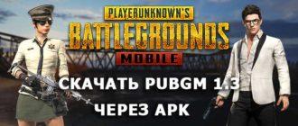 Скачать PUBG Mobile 1.3 APK Global