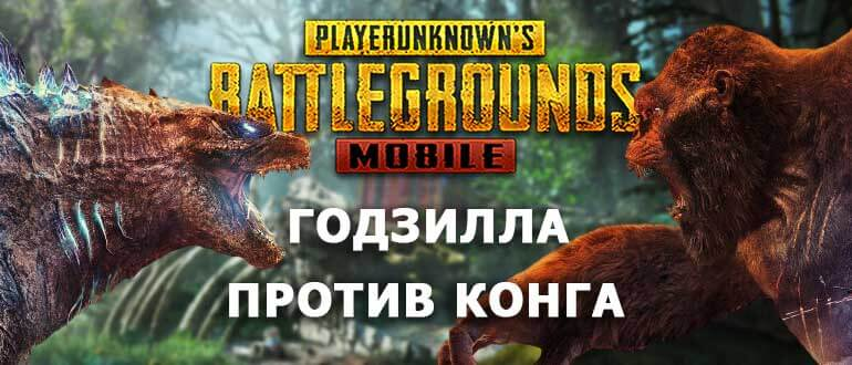 Годзилла против Конга в PUBG Mobile