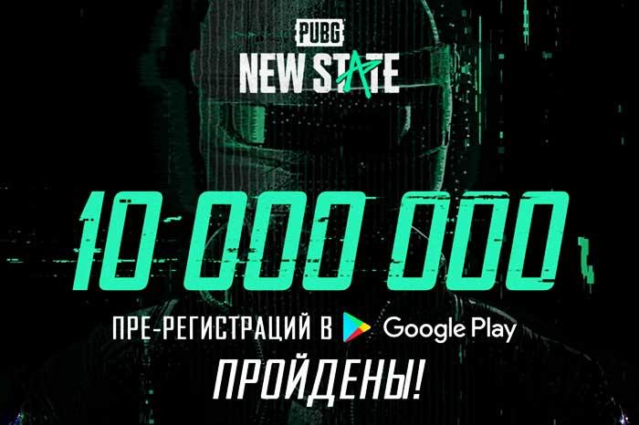 PUBG NEW STATE 10 млн предварительных регистраций