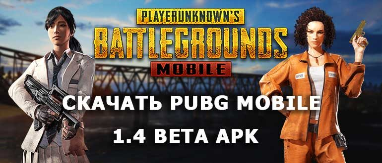 Скачать PUBG Mobile 1.4 beta APK для Android