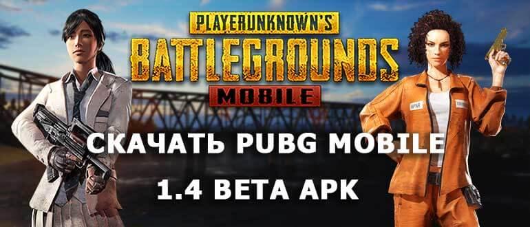 Скачать PUBG Mobile 1.4 beta APK для Android