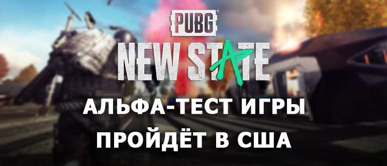 Альфа-тест PUBG NEW STATE пройдёт в США