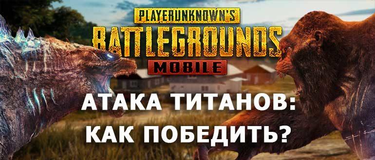 Атака Титанов в PUBG Mobile - Как победить