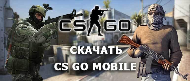 CS GO Mobile на Android (Китайская версия)