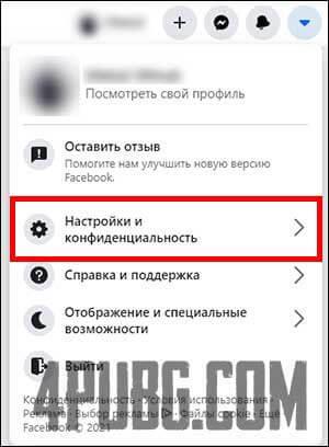 Facebook Настройки и конфиденциальность