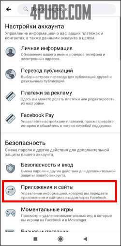 Facebook приложения и сайты