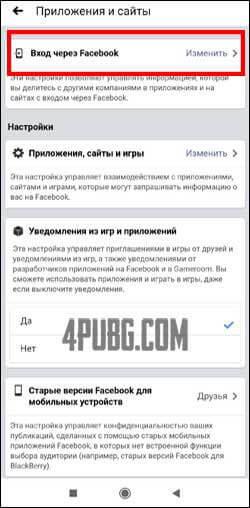 Facebook вход через Facebook