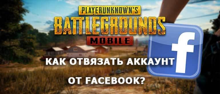 Как отвязать аккаунт PUBG Mobile от Facebook