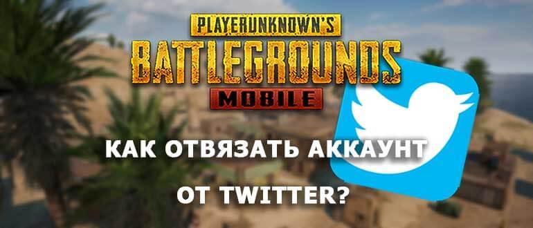 Как отвязать PUBG Mobile от Twitter