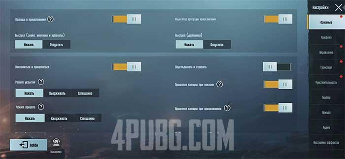 PUBG Mobile Настройки игры