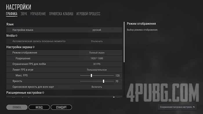 PUBG Настройки экрана
