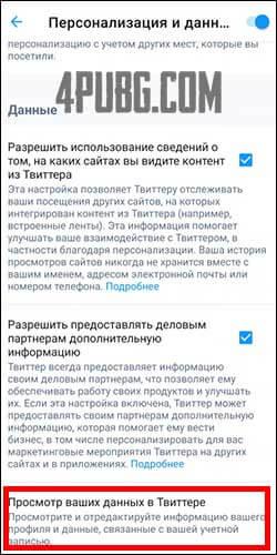 Twitter приложение просмотр ваших данных в Твиттере