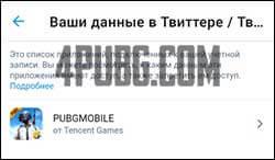 Twitter PUBGM