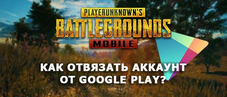Как отвязать PUBG Mobile от Google Play