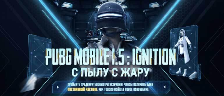 Как получить костюм Galaxy Messenger в PUBG Mobile