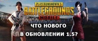 Обновление 1.5 в PUBG Mobile