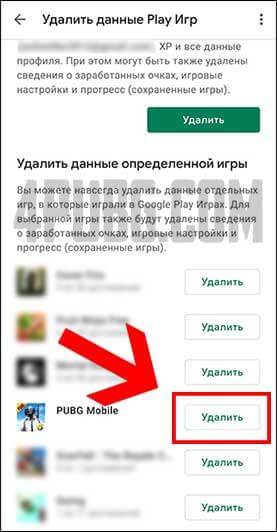 Отвязка PUBG Mobile от Google