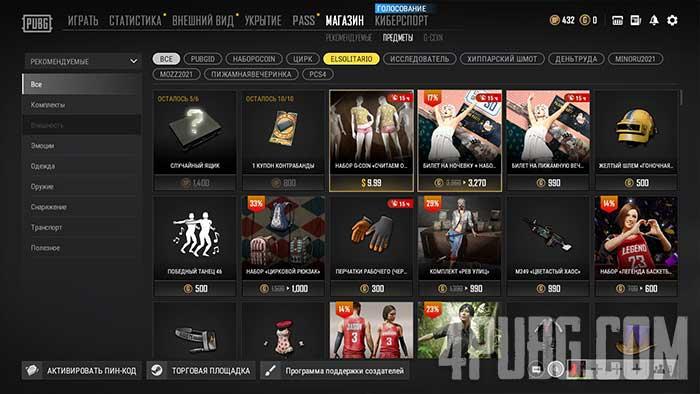 PUBG игровой магазин