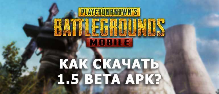Скачать PUBG Mobile 1.5 beta APK для Android
