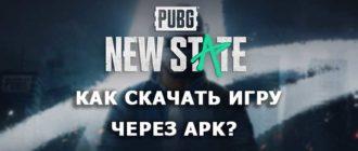 Скачать PUBG NEW STATE через APK для Android