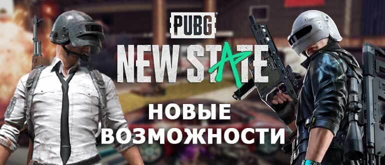 Возможности PUBG NEW STATE