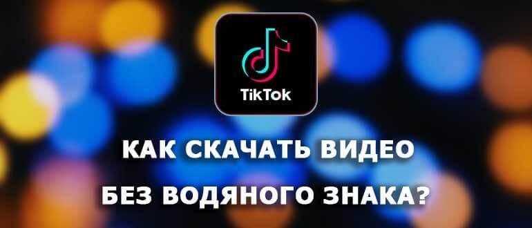 Как скачать видео с TikTok без водяного знака