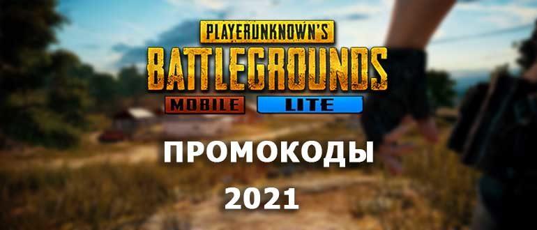 Промокоды для PUBG Mobile Lite в 2021
