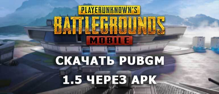 Скачать PUBG Mobile 1.5 через APK