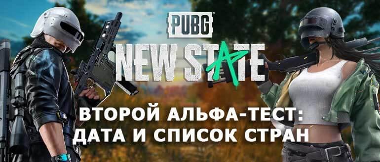 Альфа-тест PUBG NEW STATE Дата и список стран