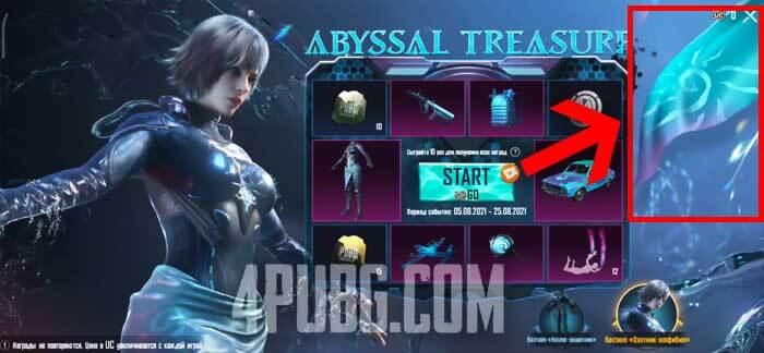 PUBG Mobile Abyssal Treasure