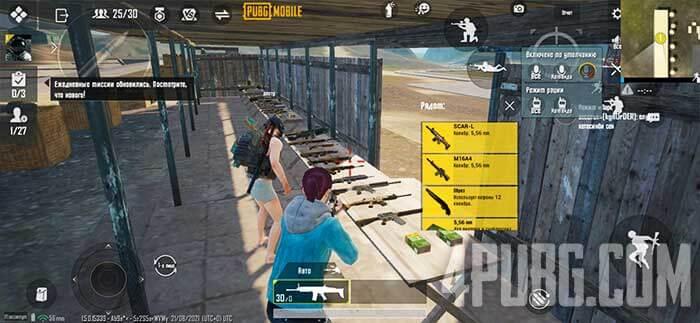 PUBG Mobile Тренировочный режим