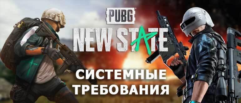 Системные требования PUBG NEW STATE