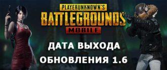 Дата выхода обновления 1.6 в PUBG Mobile