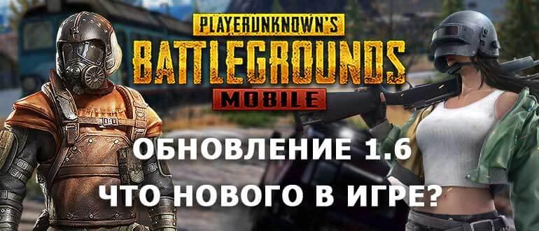 Обновление 1.6 в PUBG Mobile — Что нового в игре