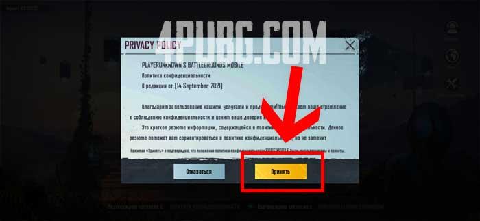 Политика конфиденциальности в PUBG Mobile