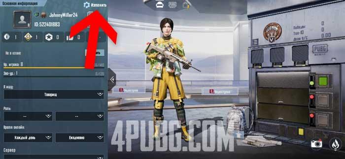 PUBG Mobile изменения настроек профиля