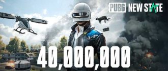 PUBG NEW STATE собрала 40 млн предрегистраций
