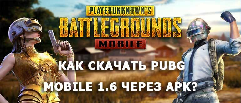 Скачать PUBG Mobile 1.6 APK Global для Android