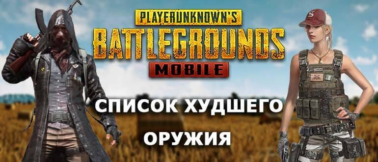 Худшее оружие в PUBG Mobile