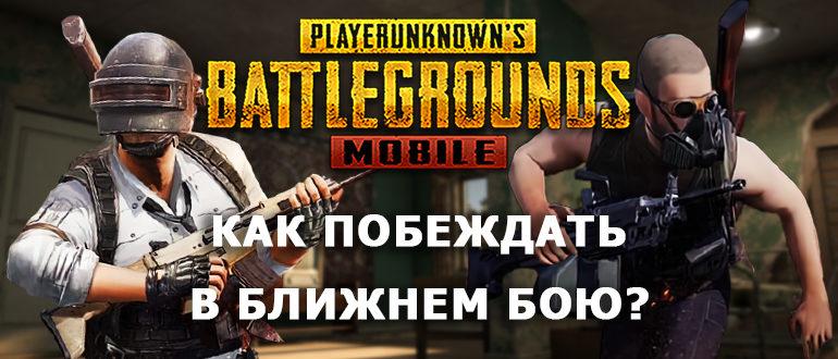 Как побеждать в ближнем бою в PUBG Mobile