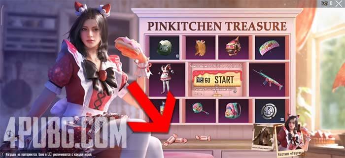 Pinkitchen Treasure в PUBG Mobile